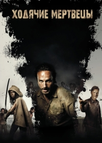 Ходячие мертвецы / The Walking Dead (5 сезон: 1-16 серии из 16 ) (2014) WEB-DLRip | BaibaKo