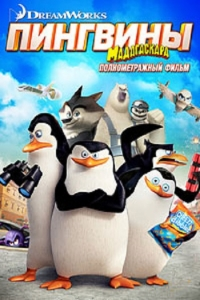 Пингвины Мадагаскара / Penguins of Madagascar (2014) BDRip 1080p | 3D-Video | HSBS | 60 fps | Лицензия