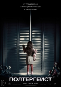 Полтергейст / Poltergeist  (2015) BDRip 1080p | 3D-Video | HOU | Лицензия