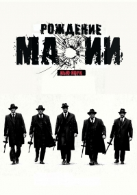 Рождение мафии: Нью-Йорк / The Making of the Mob: New York (1 сезон: 1-8 серии из 8) (2015) WEB-DLRip | LostFilm