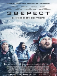 Эверест / Everest (2015) BDRip 1080p | HSBS | 3D-Video | Лицензия