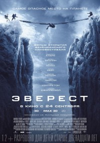 Эверест / Everest (2015)  HDRip | Лицензия