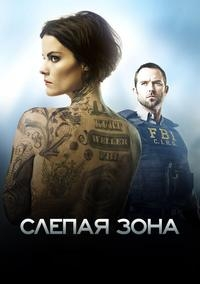 Слепая зона / Слепое пятно  (2 сезон 1-6 серия из 13) (2016) HDTVRip | HamsterStudio