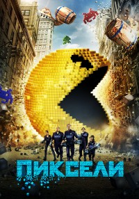 Пиксели / Pixels (2015) BDRip 1080p | HSBS | 3D-Video |  Лицензия