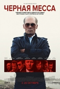 Черная месса / Black Mass (2015) HDRip | Лицензия