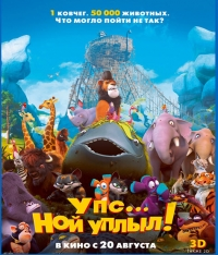 Упс… Ной уплыл! / Ooops! Noah is Gone... (2015) BDRip 1080p | HOU | 3D-Video | Лицензия