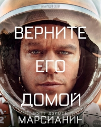 Марсианин / The Martian (2015) BDRemux 1080p | Лицензия