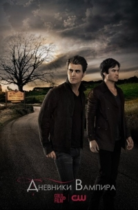 Дневники вампира / The Vampire Diaries (7 сезон 1-9 серии из 22) (2015) HDTVRip 720p | ColdFilm