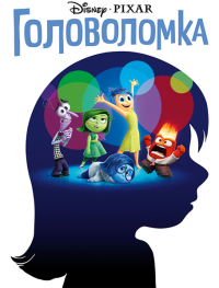 Головоломка / Inside Out (2015) BDRip 1080p | 3D-Video | HSBS | Лицензия