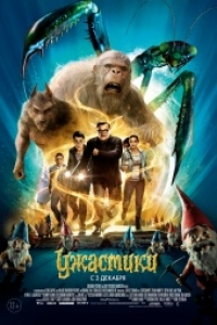 Ужастики / Goosebumps (2015) BDRip 1080p | Лицензия
