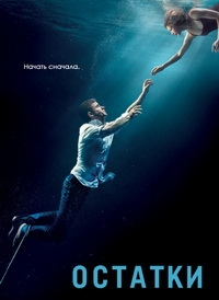 Оставленные / Остатки / The Leftovers (2 сезон: 1-10 серии из 10) (2015) HDTVRip-AVC | NewStudio