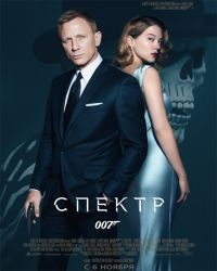 007: СПЕКТР / Spectre (2015) BDRip 1080p | Лицензия, Чадов