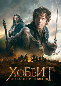 Хоббит: Битва пяти воинств / The Hobbit: The Battle of the Five Armies (2014) BDRip 1080p | 3D | hOU | Расширенная | Лицензия