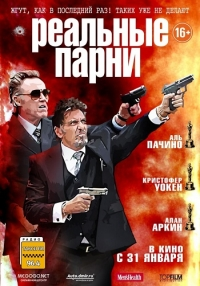 Реальные парни / Stand Up Guys (2012) BDRip-AVC | Лицензия