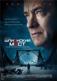 Шпионский мост / Bridge of Spies (2015) Blu-Ray Remux 1080p | Лицензия