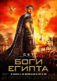Боги Египта / Gods of Egypt (2016) WEBRip | Трейлер