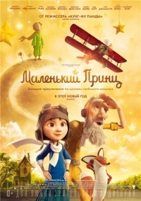 Маленький принц / The Little Prince (2015) HDRip | Чистый звук