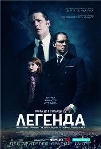 Легенда / Legend (2015) BDRip 1080p | Лицензия