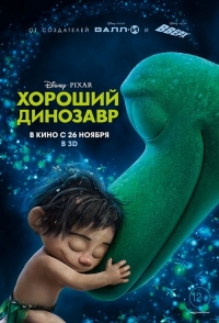 Хороший динозавр / The Good Dinosaur (2015) BDRip 1080p | HOU | 3D-Video | Чистый звук