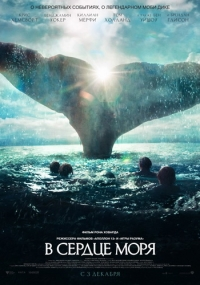 В сердце моря / In the Heart of the Sea (2015) HDRip |  Лицензия