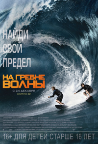 На гребне волны / Point Break (2015) BDRemux 1080p | Лицензия