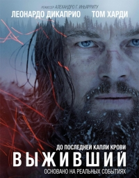Выживший / The Revenant (2015) HDRip | Лицензия
