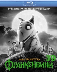 Франкенвини / Frankenweenie (2012) BDRip 1080p  | 3D-Video | Лицензия