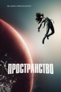Пространство / The Expanse (1 сезон: 1-10 серии из 10) (2015) WEB-DL 720p | OMSKBIRD records