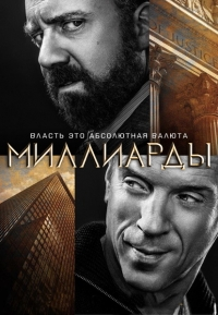 Миллиарды (2 сезон 1-10 серия из 12) (2017)  WEB-DLRip | HamsterStudio