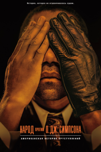 Американская история преступлений / The People v. O.J. Simpson: American Crime Story  (1 сезон: 1-10 серии из 10) (2016)  WEB-DL 720p | NewStudio
