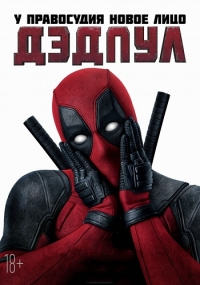Дэдпул / Deadpool (2016) HDRip | Лицензия
