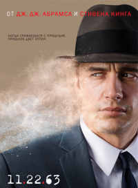 11/22/63 / 11.22.63 (1 сезон: 1-8 серии из 8) (2016) HDTVRip 720p  | NewStudio