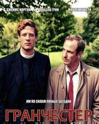 Гранчестер / Grantchester (2 сезон: 1-6 серии из 6) (2016) HDTVRip | Victory-Films