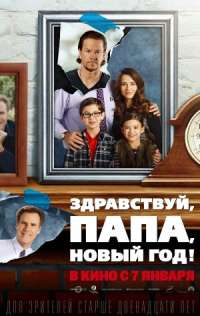 Здравствуй, папа, Новый год / Daddy's Home (2015) HDRip-AVC | Лицензия