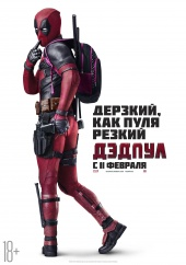 Дэдпул / Deadpool (2016) WEB-DL 720p | Гаевский