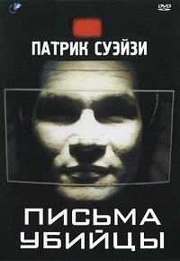 Письма убийцы / Letters from a Killer (1998) DVDRip