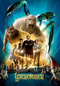 Ужастики / Goosebumps (2015) BDRip-AVC | Лицензия
