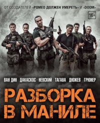 Разборка в Маниле / Showdown in Manila (2016) BDRip 720p | Лицензия