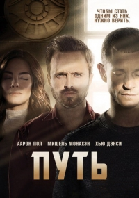 Путь / The Path (1 сезон: 1-10 серии из 10) (2016) WEBRip | OMSKBIRD records