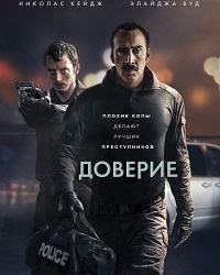 Доверие / The Trust (2016) BDRip 720p