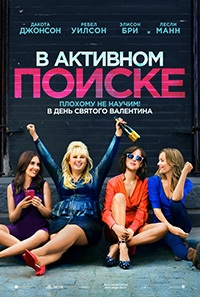 В активном поиске / How to Be Single (2016) BDRip  720p |  Лицензия