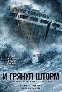 И грянул шторм / The Finest Hours (2016) BDRip 1080p | halfOU | 3D-Video | Лицензия