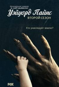 Уэйуорд Пайнс (2 сезон 1-10 серии из 10) (2016) WEB-DLRip | NewStudio