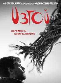Изгой  (1 сезон 1-10 серия из 10) (2016) HDTV 720p , WEBDL  720p | NewStudio