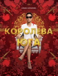 Королева юга  (2 сезон: 1-12 серия из 13) (2017) WEB-DLRip | Newstudio