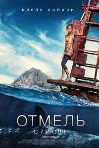 Отмель (2016) BDRip 720p | iTunes