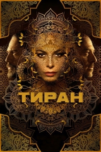 Тиран (3 сезон: 1-10 серия из 10) (2016) WEB-DL 720p | Newstudio