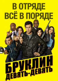Бруклин 9-9 (4 сезон: 1-3 серии из 23) (2016-2017)  WEB-DL 1080p | NewStudio