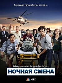 Ночная смена / The Night Shift (1 сезон 1-3 серии из 8) (2014) WEB-DL 720p | Paradox