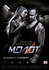 Молот (2016) WEB-DL 720p | iTunes